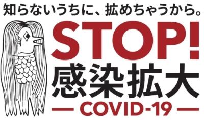新型コロナウイルスの感染拡大に伴い、弊社営業体制をお知らせ